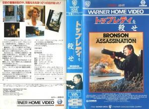 トップレディを殺せ VHSネットレンタル ビデオ博物館 廃盤ビデオ専門店 株式会社Kプラス VHS買取 ビデオテープ買取り