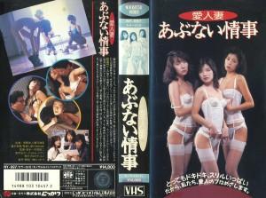 愛人妻 あぶない情事  VHSネットレンタル ビデオ博物館 廃盤ビデオ専門店 株式会社Kプラス VHS買取 ビデオテープ買取