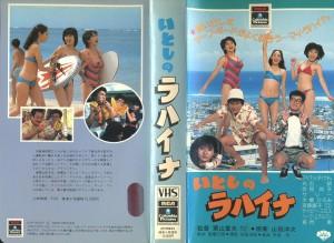 いとしのラハイナ  VHSネットレンタル ビデオ博物館 廃盤ビデオ専門店 株式会社Kプラス VHS買取 ビデオテープ買取
