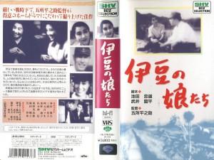 伊豆の娘たち VHSネットレンタル ビデオ博物館 廃盤ビデオ専門店 株式会社Kプラス VHS買取 ビデオテープ買取り
