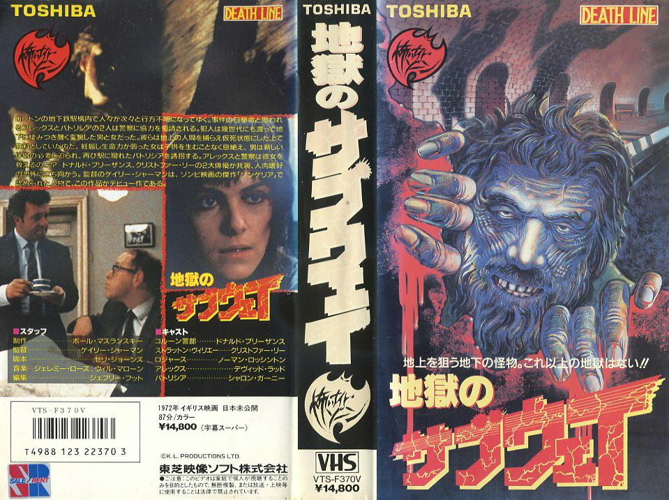 地獄のサブウェイ VHSネットレンタル ビデオ博物館 廃盤ビデオ専門店 株式会社Kプラス VHS買取 ビデオテープ買取り