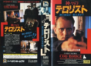 神々のテロリスト VHSネットレンタル ビデオ博物館 廃盤ビデオ専門店 株式会社Kプラス VHS買取 ビデオテープ買取り