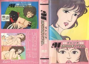 スーパーエロティックアニメ マドンナ 気持ちいい事して下さい。 VHSネットレンタル ビデオ博物館 廃盤ビデオ専門店 株式会社Kプラス VHS買取 ビデオテープ買取