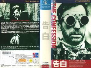 告白 VHSネットレンタル ビデオ博物館 廃盤ビデオ専門店 株式会社Kプラス VHS買取 ビデオテープ買取り