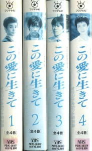 この愛に生きて TVドラマ VHS全4巻セット VHSネットレンタル ビデオ博物館 廃盤ビデオ専門店 株式会社Kプラス VHS買取 ビデオテープ買取