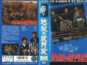 地獄の破門状 VHSネットレンタル ビデオ博物館 廃盤ビデオ専門店 株式会社Kプラス VHS買取 ビデオテープ買取