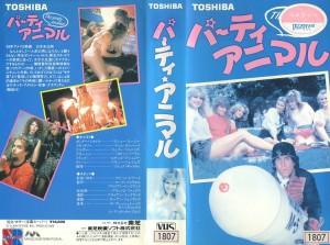 パーティアニマル VHSネットレンタル ビデオ博物館 廃盤ビデオ専門店 株式会社Kプラス VHS買取 ビデオテープ買取