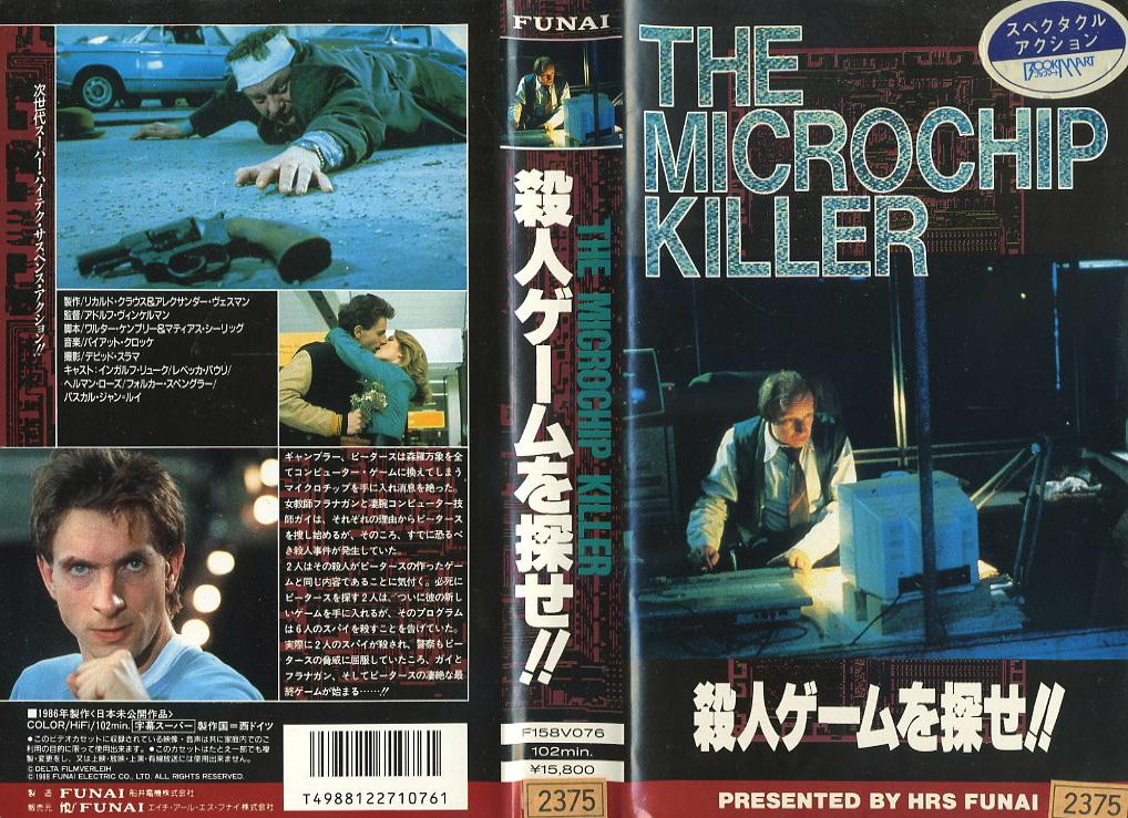 殺人ゲームを探せ! VHSネットレンタル ビデオ博物館 廃盤ビデオ専門店 株式会社Kプラス VHS買取 ビデオテープ買取り