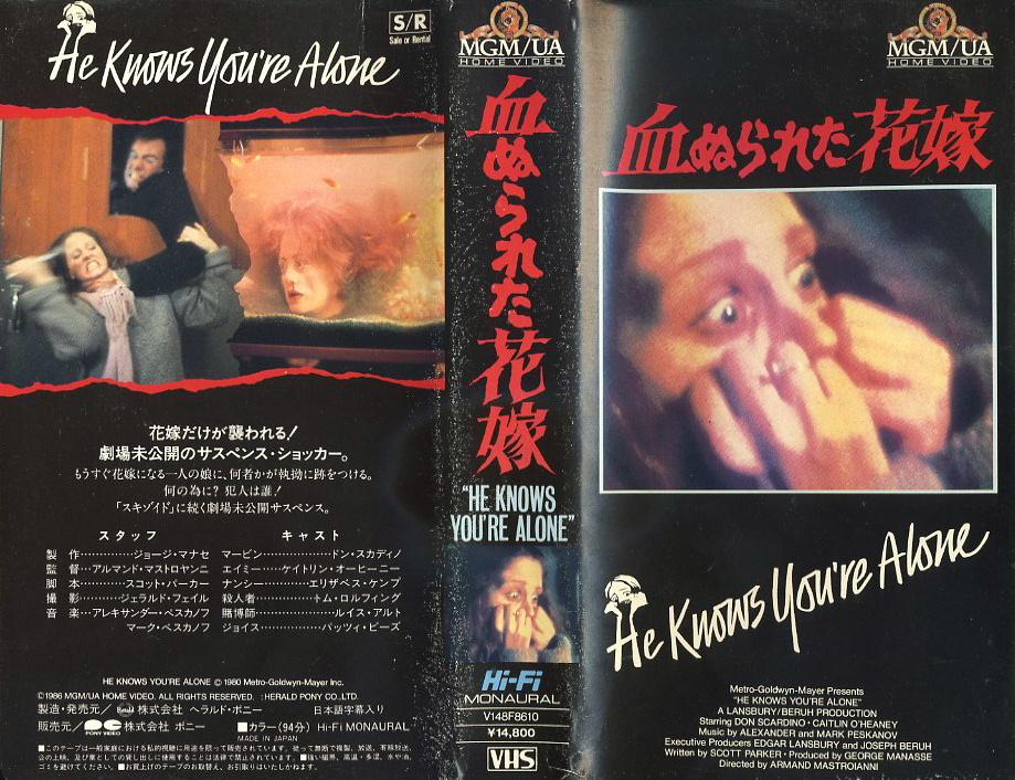 血ぬられた花嫁 VHSネットレンタル ビデオ博物館 廃盤ビデオ専門店 株式会社Kプラス VHS買取 ビデオテープ買取り