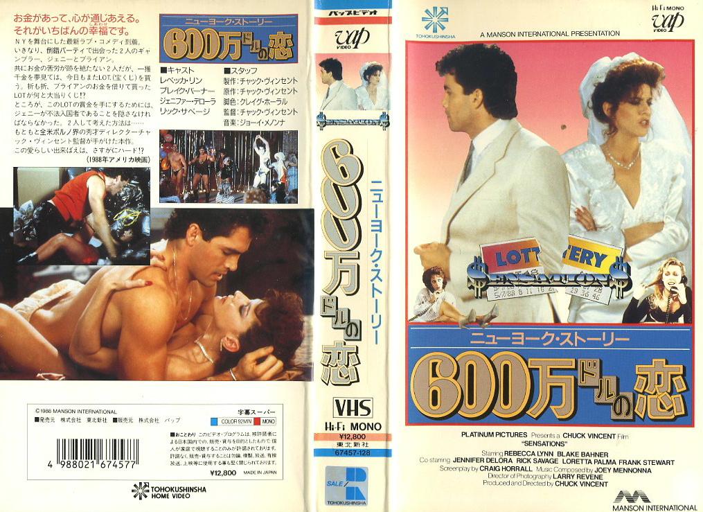 600万ドルの恋 VHSネットレンタル ビデオ博物館 廃盤ビデオ専門店 株式会社Kプラス VHS買取 ビデオテープ買取