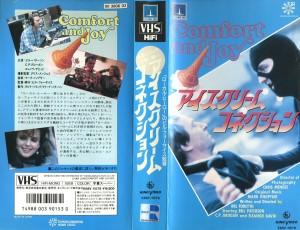 アイスクリームコネクション VHSネットレンタル ビデオ博物館 廃盤ビデオ専門店 株式会社Kプラス VHS買取 ビデオテープ買取