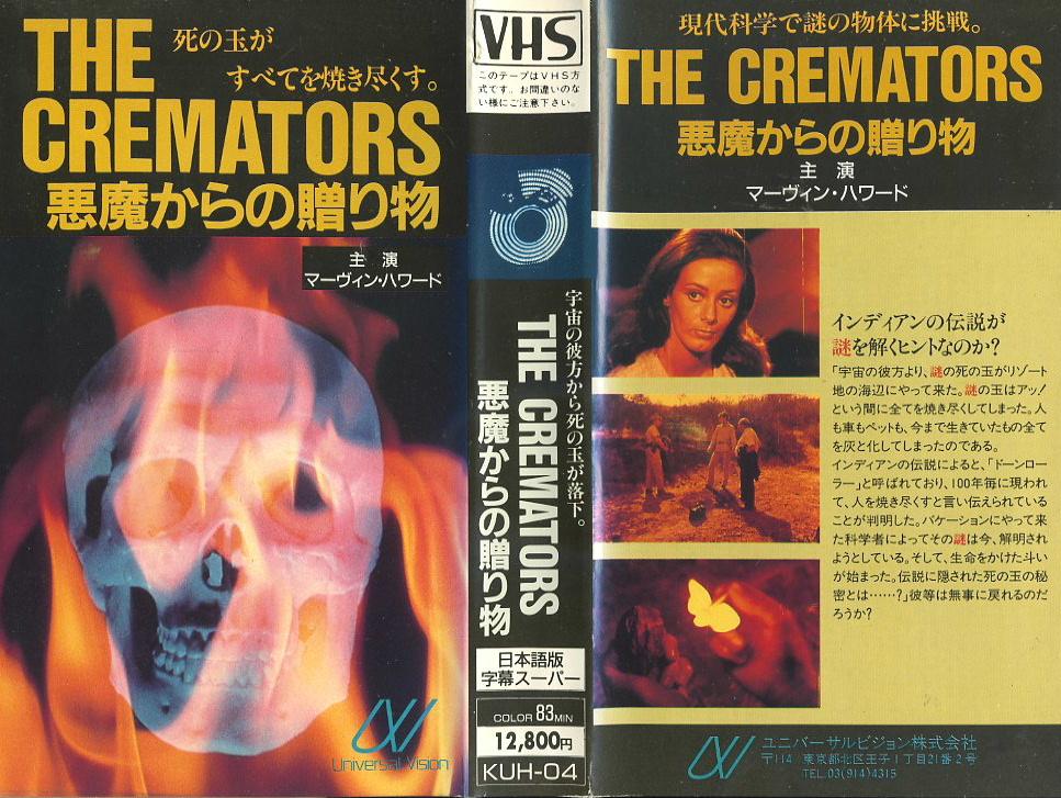 悪魔からの贈り物 VHSネットレンタル ビデオ博物館 廃盤ビデオ専門店 株式会社Kプラス VHS買取 ビデオテープ買取