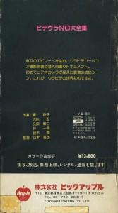 ビデウラNG大全集 山本晋也のほとんどビョーキシリーズ VHSネットレンタル ビデオ博物館 廃盤ビデオ専門店 株式会社Kプラス VHS買取 ビデオテープ買取