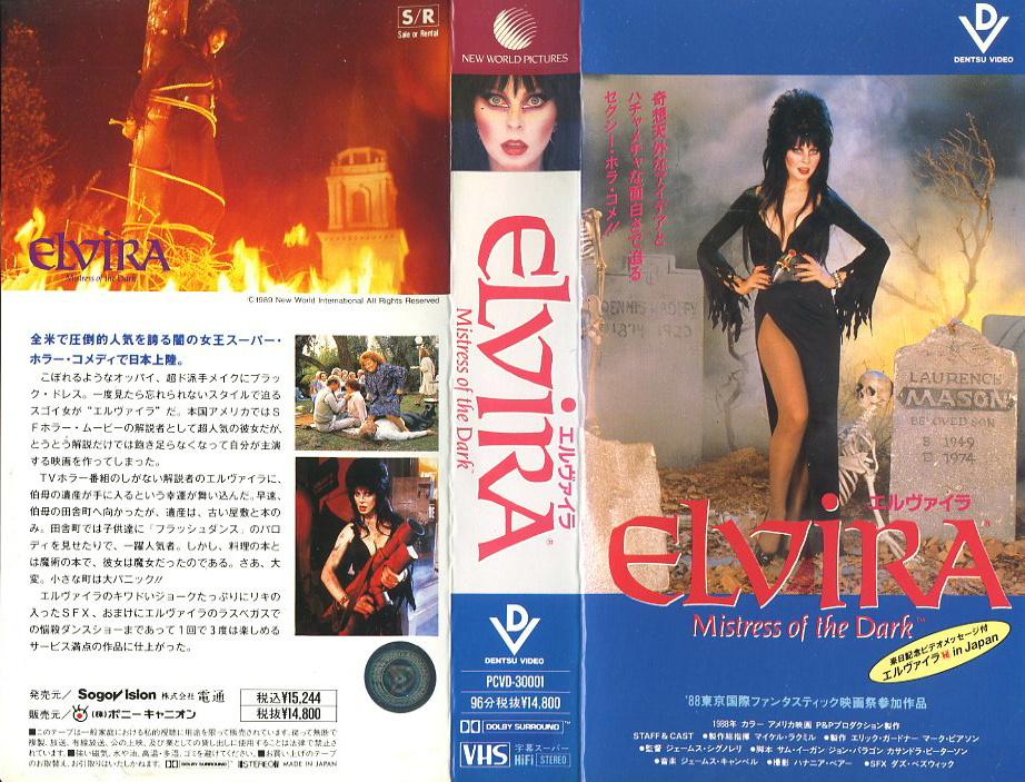 エルヴァイラ VHSネットレンタル ビデオ博物館 廃盤ビデオ専門店 株式会社Kプラス VHS買取 ビデオテープ買取