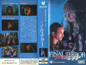 ファイナル・テラー VHSネットレンタル ビデオ博物館 廃盤ビデオ専門店 株式会社Kプラス VHS買取 ビデオテープ買取