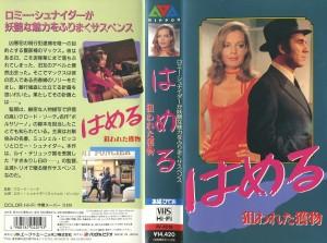 はめる/狙われた獲物 VHSネットレンタル ビデオ博物館 廃盤ビデオ専門店 株式会社Kプラス VHS買取 ビデオテープ買取
