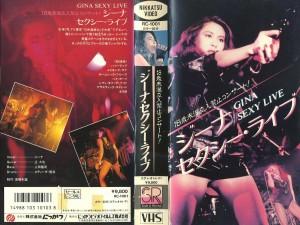 ジーナ セクシーライブ VHSネットレンタル ビデオ博物館 廃盤ビデオ専門店 株式会社Kプラス VHS買取 ビデオテープ買取