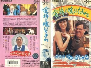 金持ちを喰いちぎれ VHSネットレンタル ビデオ博物館 廃盤ビデオ専門店 株式会社Kプラス VHS買取 ビデオテープ買取
