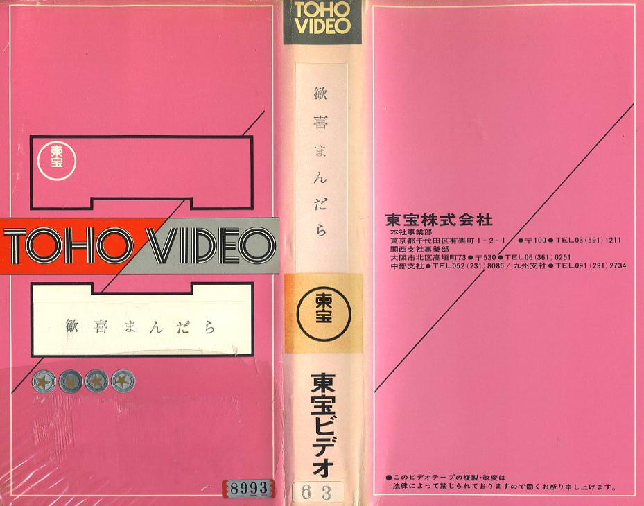 はぐれ念仏 歓喜まんだら VHSネットレンタル ビデオ博物館 廃盤ビデオ専門店 株式会社Kプラス VHS買取 ビデオテープ買取
