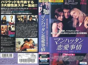 マンハッタン恋愛事情 VHSネットレンタル ビデオ博物館 廃盤ビデオ専門店 株式会社Kプラス VHS買取 ビデオテープ買取