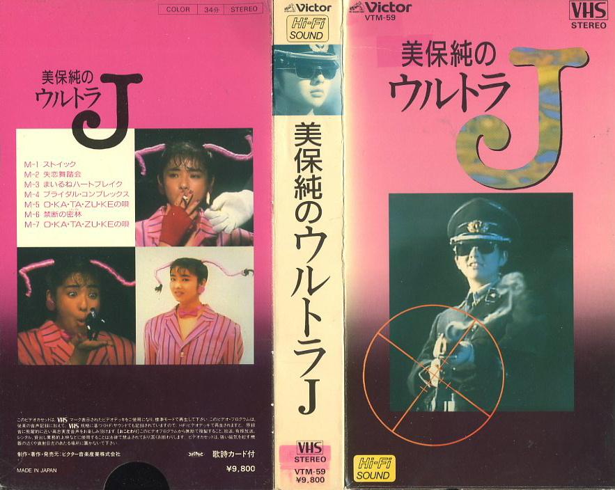 美保純のウルトラJ VHSネットレンタル ビデオ博物館 廃盤ビデオ専門店 株式会社Kプラス VHS買取 ビデオテープ買取