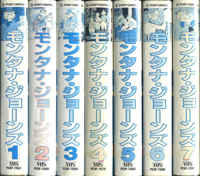 モンタナ・ジョーンズ VHS全13巻セット VHSネットレンタル ビデオ博物館 廃盤ビデオ専門店 株式会社Kプラス VHS買取 ビデオテープ買取