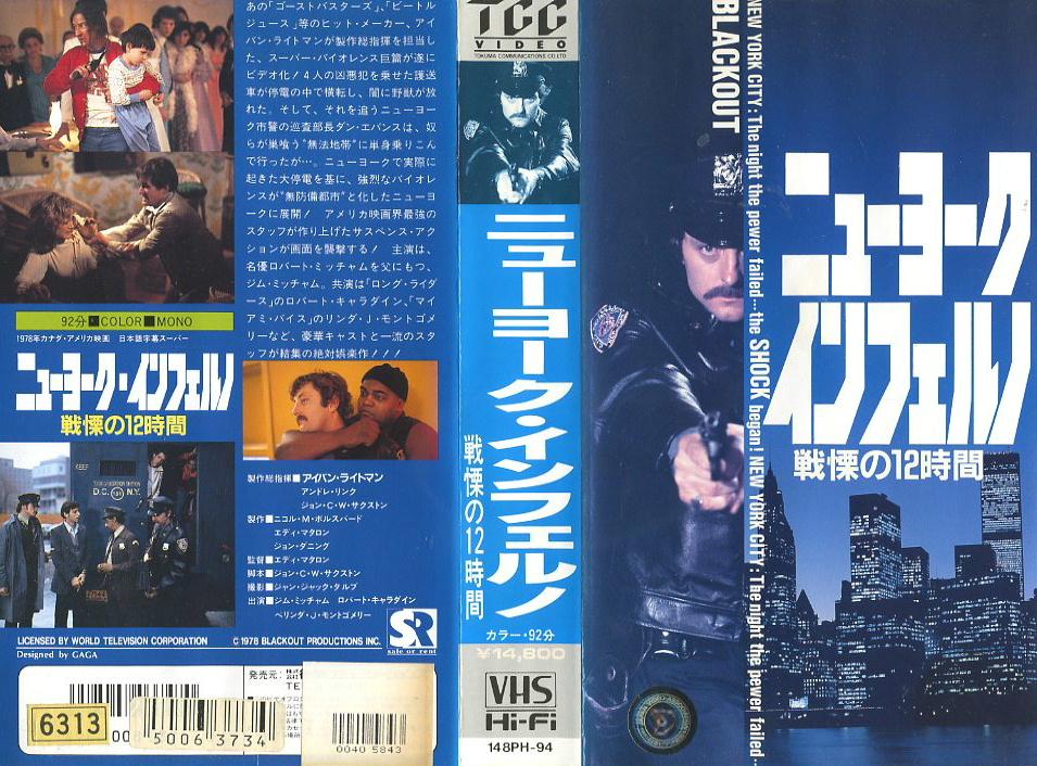 ニューヨーク・インフェルノ 戦慄の12時間 VHSネットレンタル ビデオ博物館 廃盤ビデオ専門店 株式会社Kプラス VHS買取 ビデオテープ買取