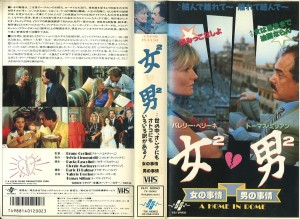 女2 男2 女の事情 男の事情 VHSネットレンタル ビデオ博物館 廃盤ビデオ専門店 株式会社Kプラス VHS買取 ビデオテープ買取