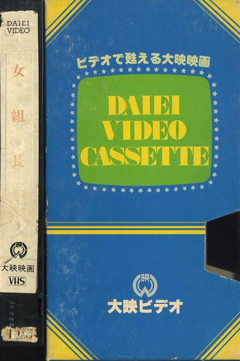 女組長 VHSネットレンタル ビデオ博物館 廃盤ビデオ専門店 株式会社Kプラス VHS買取 ビデオテープ買取