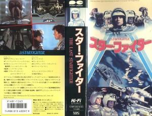 スター・ファイター VHSネットレンタル ビデオ博物館 廃盤ビデオ専門店 株式会社Kプラス VHS買取 ビデオテープ買取