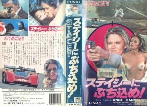 ステイシーにぶち込め! VHSネットレンタル ビデオ博物館 廃盤ビデオ専門店 株式会社Kプラス VHS買取 ビデオテープ買取