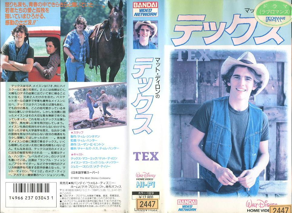 マット・ディロンのテックス VHSネットレンタル ビデオ博物館 廃盤ビデオ専門店 株式会社Kプラス VHS買取 ビデオテープ買取