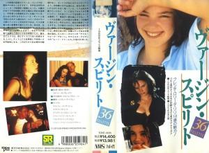 ヴァージン・スピリト VHSネットレンタル ビデオ博物館 廃盤ビデオ専門店 株式会社Kプラス VHS買取 ビデオテープ買取