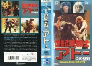 世紀末戦士アトー 炎の聖剣 VHSネットレンタル ビデオ博物館 廃盤ビデオ専門店 株式会社Kプラス VHS買取 ビデオテープ買取