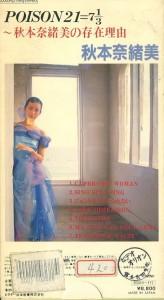 POISON21=7 1/3  秋本奈緒美の存在理由 VHSネットレンタル ビデオ博物館 廃盤ビデオ専門店 株式会社Kプラス VHS買取 ビデオテープ買取