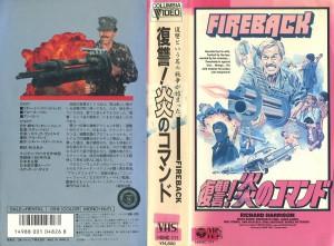 復讐!炎のコマンド VHSネットレンタル ビデオ博物館 廃盤ビデオ専門店 株式会社Kプラス VHS買取 ビデオテープ買取