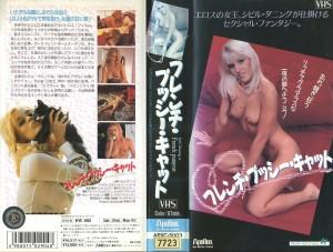 フレンチ・プッシー・キャット VHSネットレンタル ビデオ博物館 廃盤ビデオ専門店 株式会社Kプラス VHS買取 ビデオテープ買取