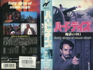 ハードデイズ 地獄の40日 VHSネットレンタル ビデオ博物館 廃盤ビデオ専門店 株式会社Kプラス VHS買取 ビデオテープ買取