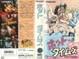 ホット・タイムズ VHSネットレンタル ビデオ博物館 廃盤ビデオ専門店 株式会社Kプラス VHS買取 ビデオテープ買取