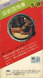 淫欲団地妻 団地夫人 交悦 VHSネットレンタル ビデオ博物館 廃盤ビデオ専門店 株式会社Kプラス VHS買取 ビデオテープ買取