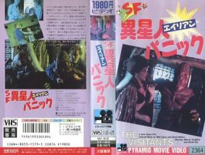 SF異星人(エイリアン)パニック VHSネットレンタル ビデオ博物館 廃盤ビデオ専門店 株式会社Kプラス VHS買取 ビデオテープ買取