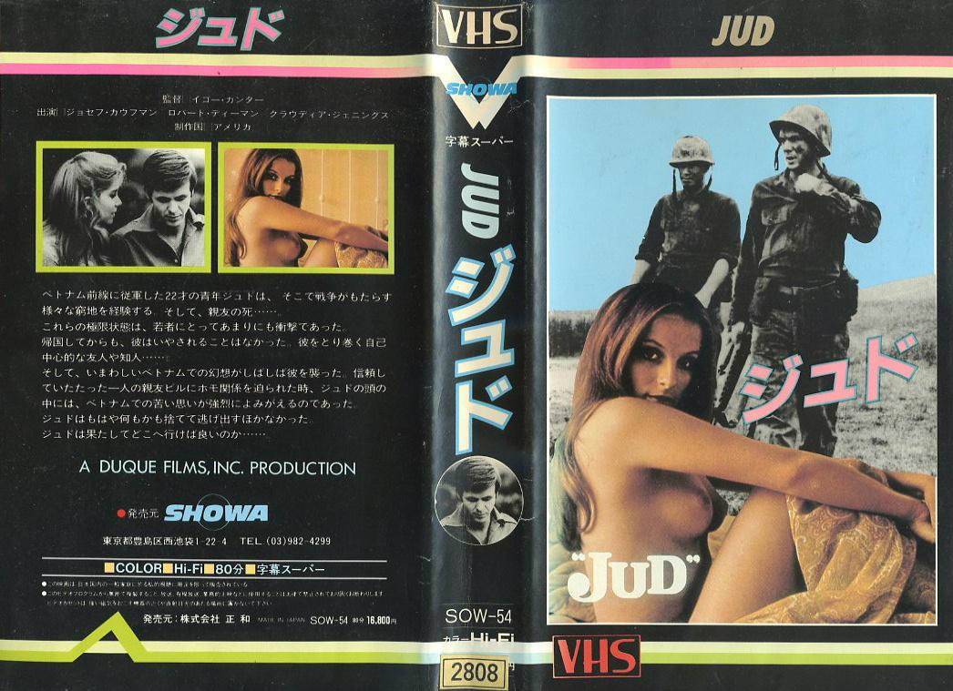 ジュド VHSネットレンタル ビデオ博物館 廃盤ビデオ専門店 株式会社Kプラス VHS買取 ビデオテープ買取