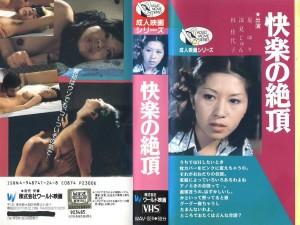 快楽の絶頂 成人映画シリーズ VHSネットレンタル ビデオ博物館 廃盤ビデオ専門店 株式会社Kプラス VHS買取 ビデオテープ買取
