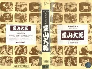 栗山大膳 VHSネットレンタル ビデオ博物館 廃盤ビデオ専門店 株式会社Kプラス VHS買取 ビデオテープ買取