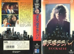摩天楼ララバイ VHSネットレンタル ビデオ博物館 廃盤ビデオ専門店 株式会社Kプラス VHS買取