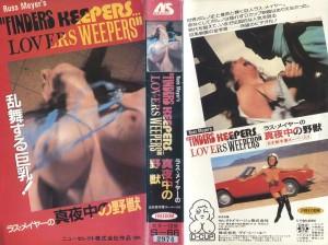 ラス・メイヤーの真夜中の野獣 VHSネットレンタル ビデオ博物館 廃盤ビデオ専門店 株式会社Kプラス VHS買取 ビデオテープ買取