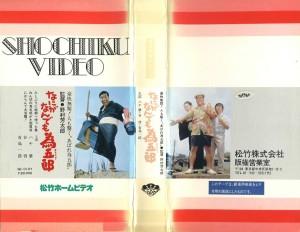 なにがなんでも為五郎 VHSネットレンタル ビデオ博物館 廃盤ビデオ専門店 株式会社Kプラス VHS買取 ビデオテープ買取