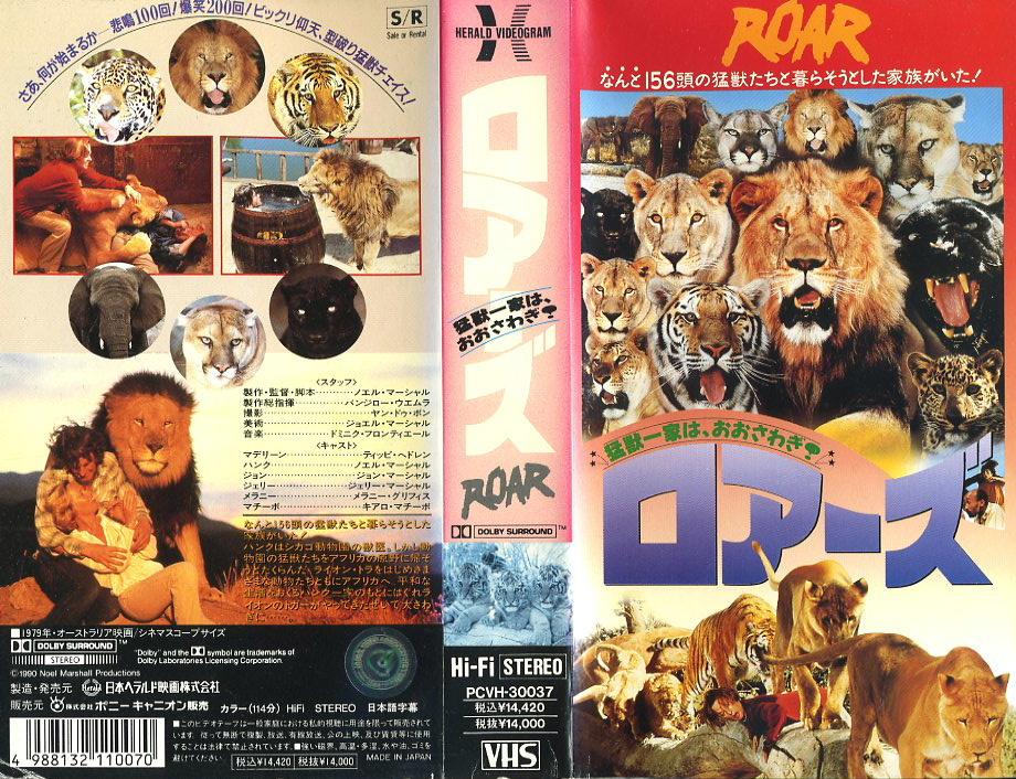 ロアーズ 猛獣一家はおおさわぎ! VHSネットレンタル ビデオ博物館 廃盤ビデオ専門店 株式会社Kプラス VHS買取 ビデオテープ買取