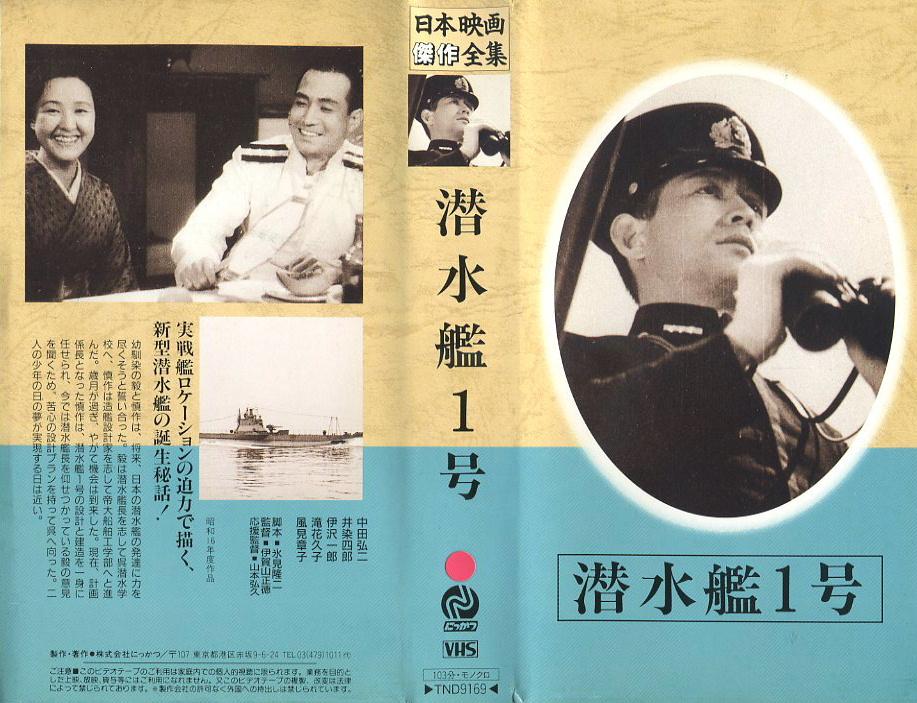 潜水艦1号 VHSネットレンタル ビデオ博物館 廃盤ビデオ専門店 株式会社Kプラス VHS買取 ビデオテープ買取