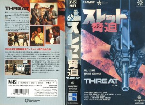 スレット 脅迫 VHSネットレンタル ビデオ博物館 廃盤ビデオ専門店 株式会社Kプラス VHS買取 ビデオテープ買取